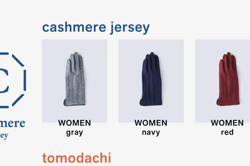 gloves_cashmerejersey_preview