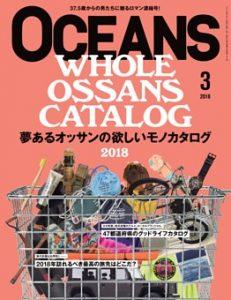 oceans2018-3